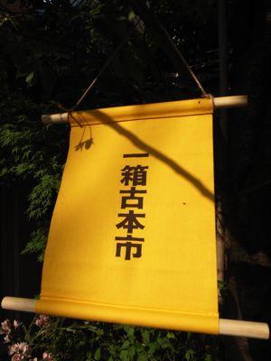hitohako2008_01