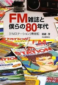 090905_FMMagazine.jpg