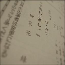 20070420_karoku